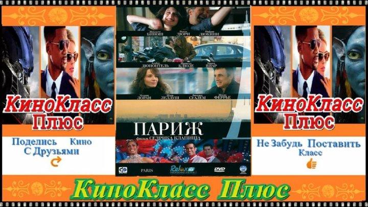 Париж(HD-720)(2008)-драма,мелодрама,комедия...