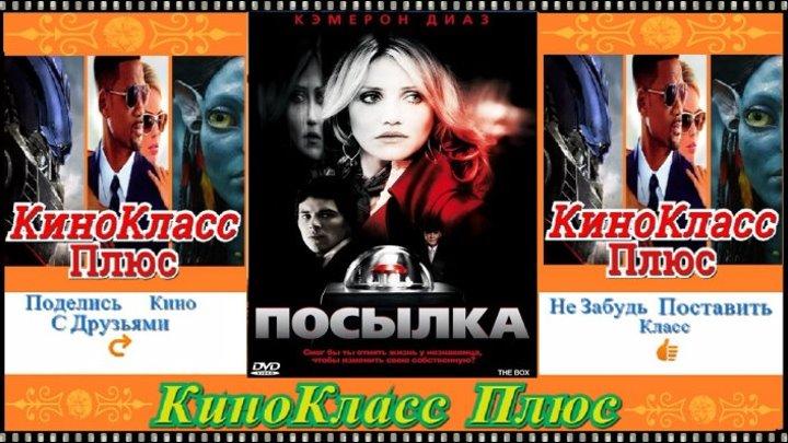 Посылка(HD-720)(2009)-фантастика,триллер,драма,детектив...