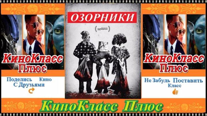 Озорники(HD-720)(2015)-ужасы...