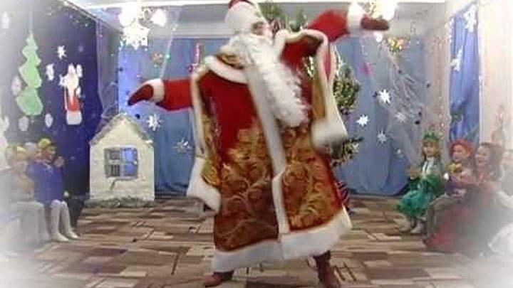 Дед Мороз зажигает! Супер!