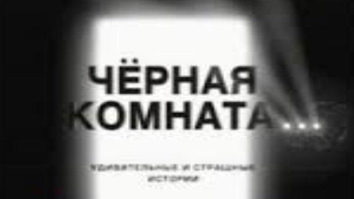 Черная комната / Серии 1-6 из 15 (триллер)