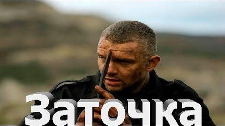 Боевик Заточка Русские боевики криминал фильмы новинки 2016