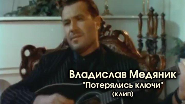 Владислав Медяник - Потерялись ключи / клип
