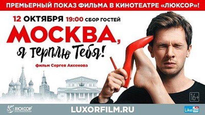 Москва я терплю тебя (2016)-драма,мелодрама,комедия-Россия