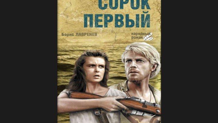 """""""Сорок первый"""" _ (1956) Драма,мелодрама,военный."""