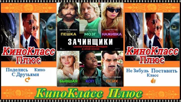 Зачинщики(HD-720)(2016)-комедия,криминал,боевик...