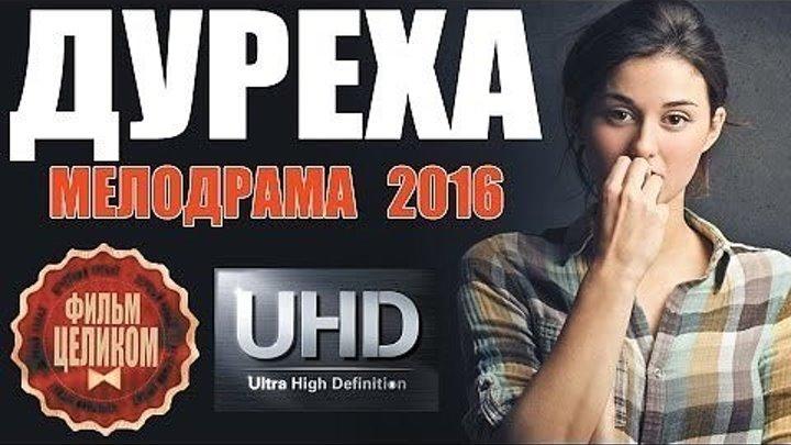 ШИКАРНЫЙ ФИЛЬМ 'ДУРЕХА' 2016. МЕЛОДРАМЫ РУССКИЕ 2016 НОВИНКИ.
