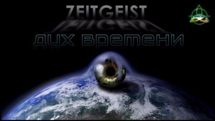 ДУХ ВРЕМЕНИ - Zeitgeist (2007) - фильм первый