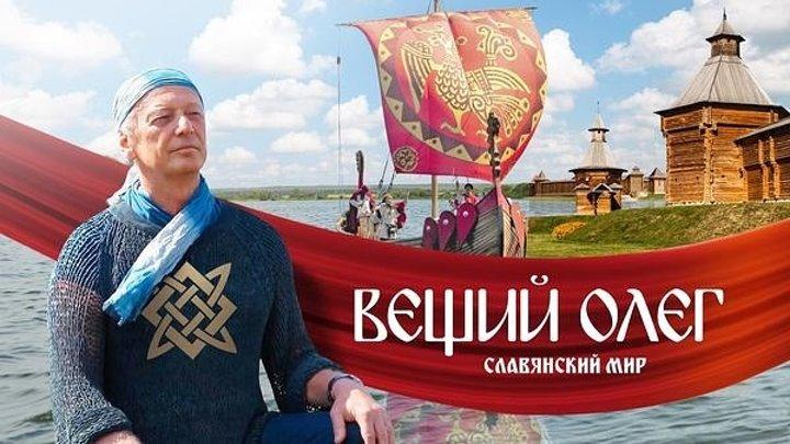 Вещий Олег. Обретённая быль (Фильм Михаила Задорнова, 2015)