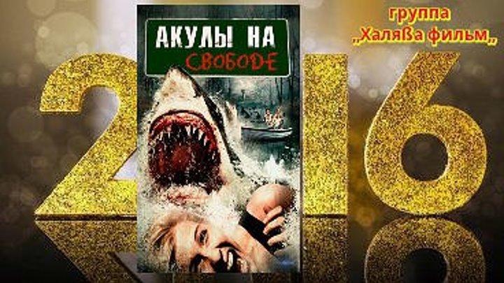 Акулы на свободе (2016)Ужасы, Фантастика.