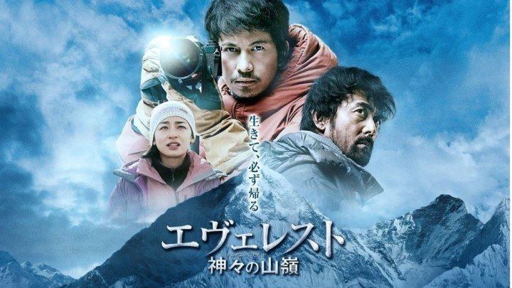 Эверест — вершина богов / Everesuto: Kamigami no itadaki (2016 драма)