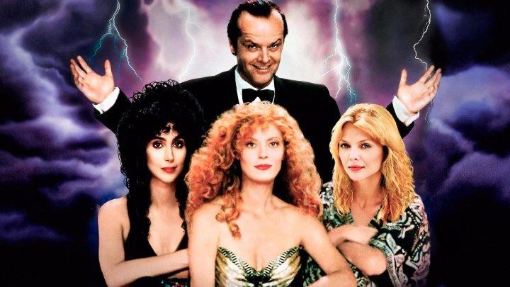 Иствикские ведьмы (комедийный фэнтези с Джеком Николсоном, Шер, Мишель Пфайффер и Сьюзен Сарандон) | США, 1987