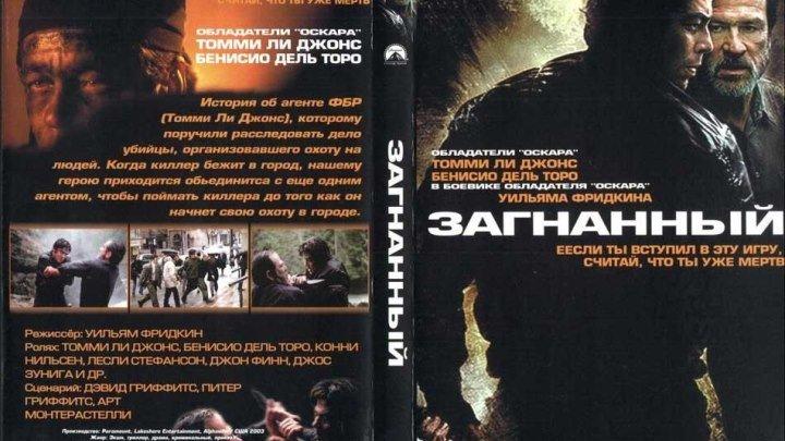 З.а.г.н.а.н.н.ы.й. 2003 HD