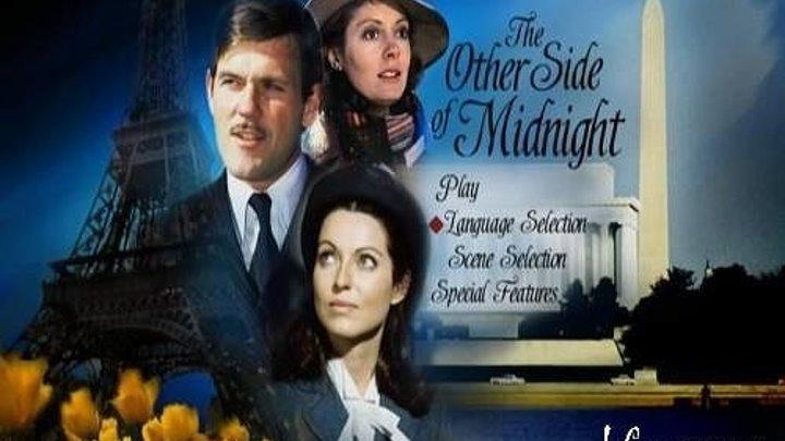 Оборотная сторона полуночи (мелодрама по бестселлеру Сидни Шелдона с Сьюзен Сарандон, Мари-Франс Пизье, Джоном Беком) | США, 1977