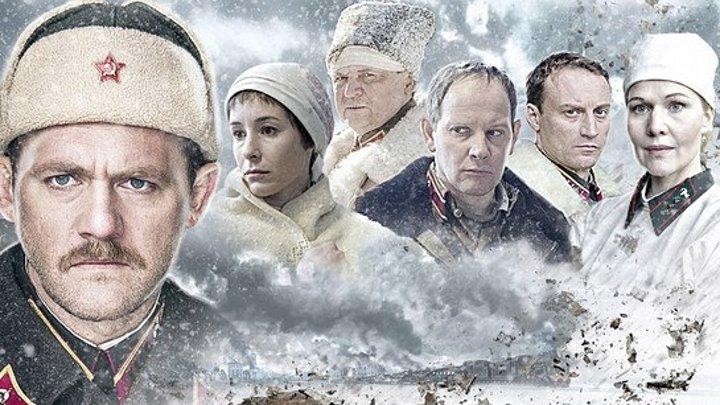 Снег и пепел 2 серия смотреть онлайн
