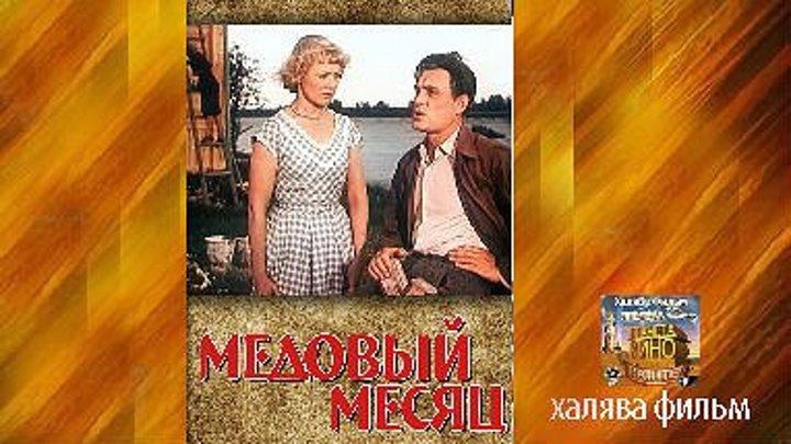 Медовый месяц (1956)Мелодрама, Комедия. СССР....HD