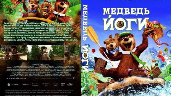 Медведь Йоги (2010) семейный