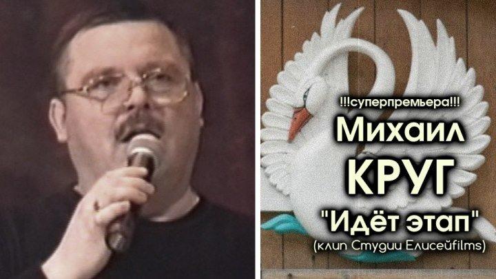 Михаил Круг - Идёт этап / клип Студии Елисейfilms / 2016