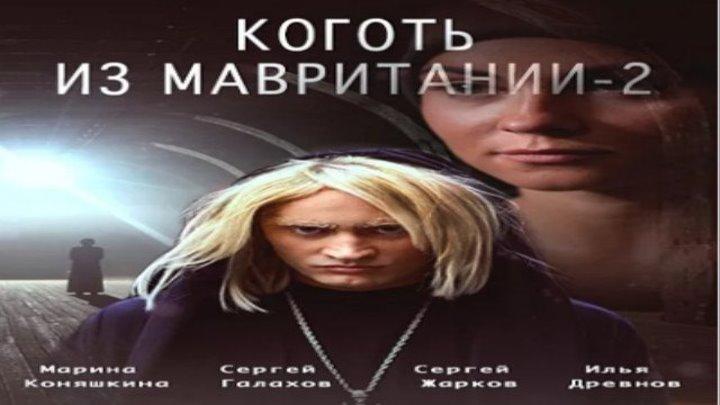 Коготь из Мавритании / Cезон 2 , Серии 1-3 из 4, 2016 год (детектив)