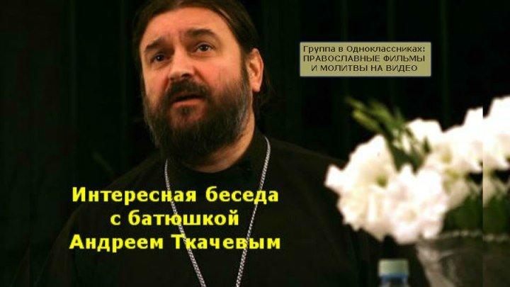 Интересная беседа с протоиереем Андреем Ткачевым