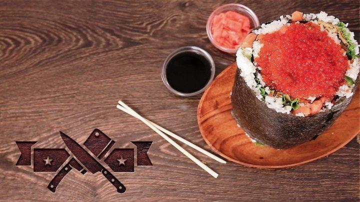 Гигантский суши-ролл [Мужская Кулинария]