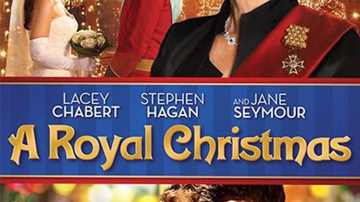 новая новогодняя мелодрама _ Королевское Рождество / A Royal Christmas (2014) Жанр: Мелодрама, комедия