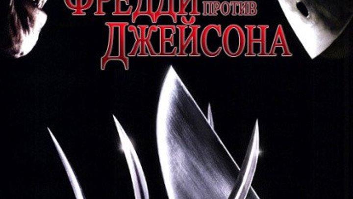 Фредди против Джейсона (2003)Жанр: Ужасы, Боевик, Триллер, Фэнтези, Приключения.