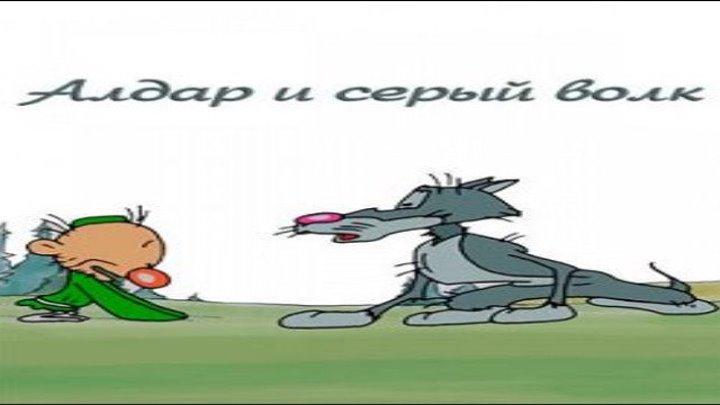Алдар и серый волк (мультфильм)