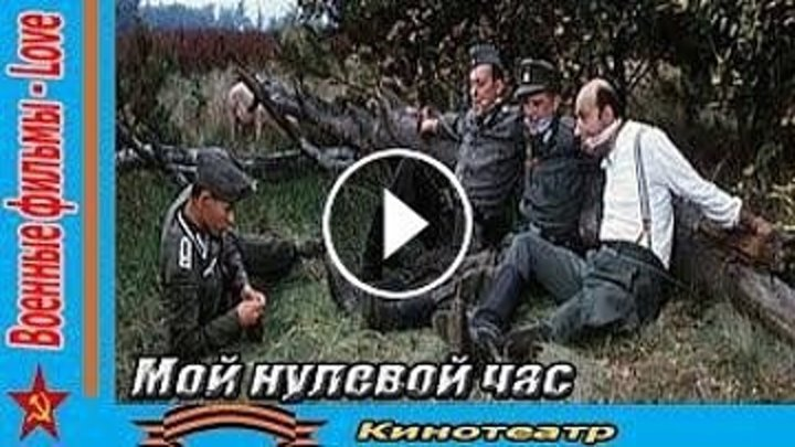 СССР ф 39...Мой нулевой час (1970)Военный.