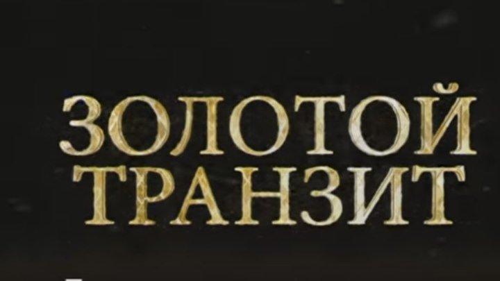 """""""Золотой транзит"""". Две серии подряд"""