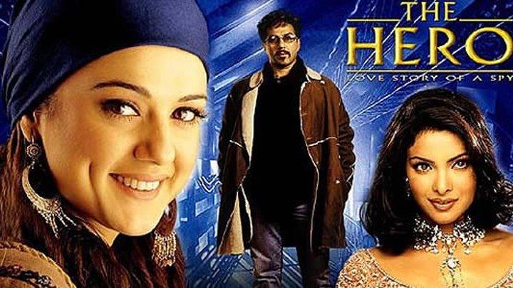 Из воспоминаний (The Hero: Love Story of a Spy) 2003 Индия боевик, триллер, драма