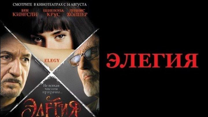 ЭЛЕГИЯ (Драма-Мелодрама США-2007г.) Х.Ф.