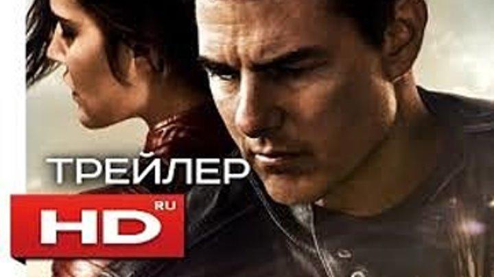 Джек Ричер 2_ Никогда не возвращайся - Русский Трейлер 3 _ Боевик