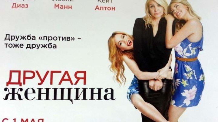 Другая женщина (2014) Комедия.