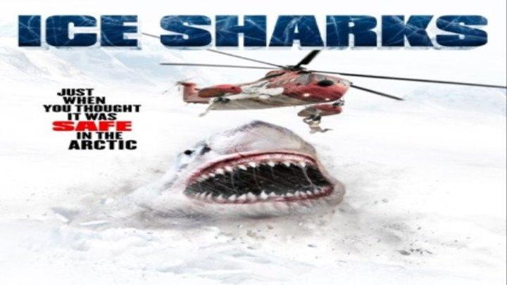 Ледяные акулы, 2016 год (ужасы, фантастика)