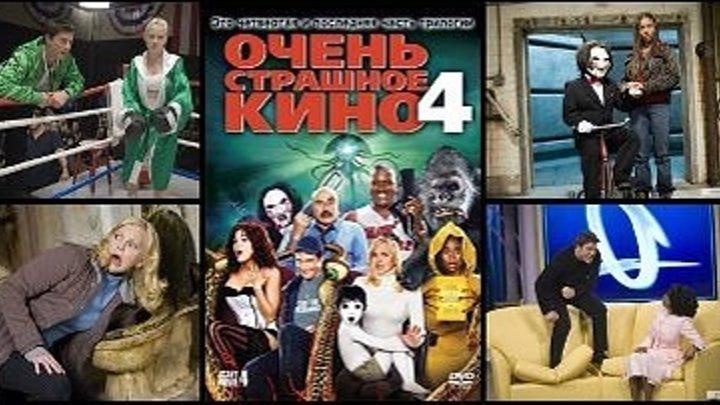 Очень страшное кино 4 (2006) ужасы @