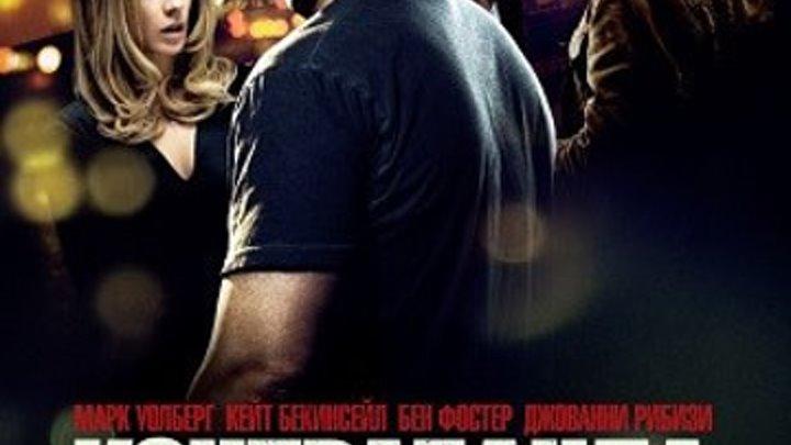 Контрабанда (2012) Жанр: Боевик, Триллер, Драма, Криминал. Страна: США, Великобритания.