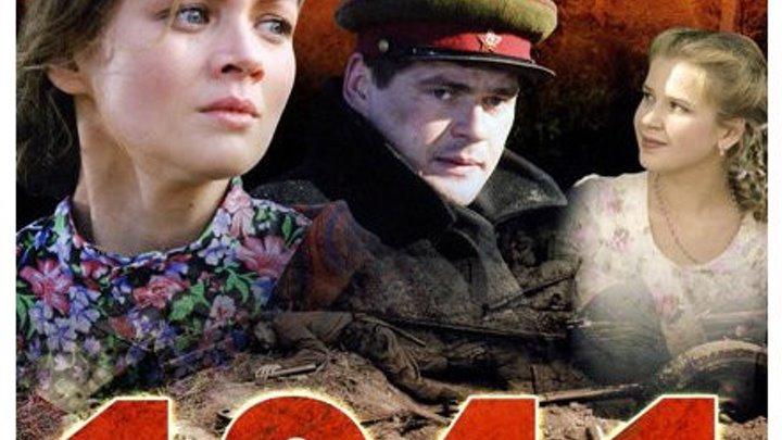 Сериал 1941 1 - 6 Серия. Военные фильмы