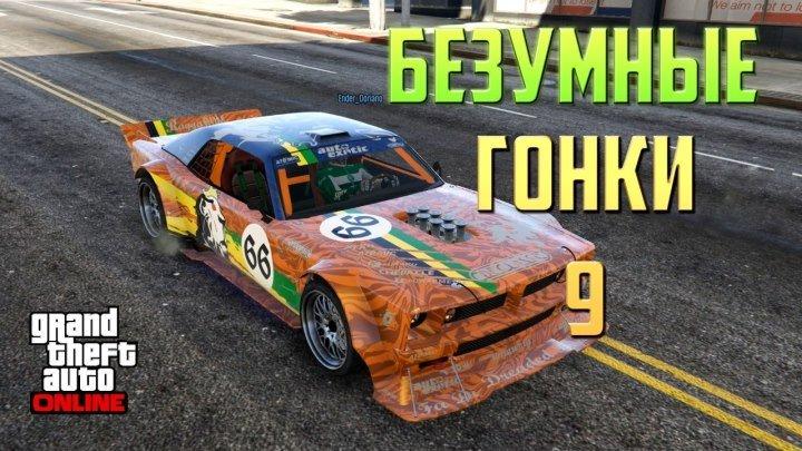 GTA ONLINE - Безумные гонки 9. Каскадёрские карты