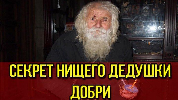 Добри Добрев в Болгарии. 101-летний старец восстанавливает храмы