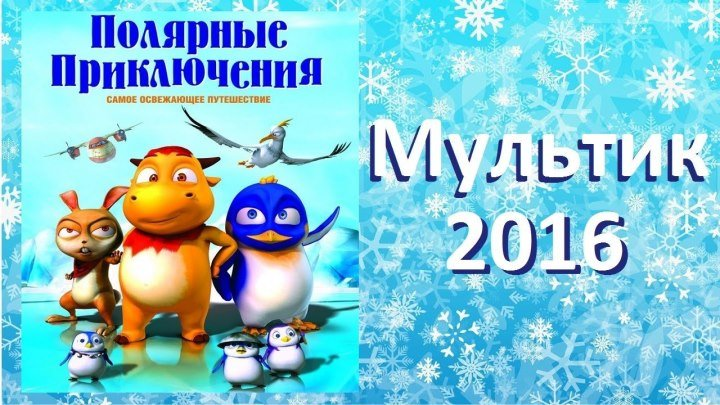 ПОЛЯРНЫЕ ПРИКЛЮЧЕНИЯ.2016(мульт)
