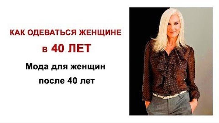 Как одеваться в 40 лет женщине. Мода для женщин после 40 лет