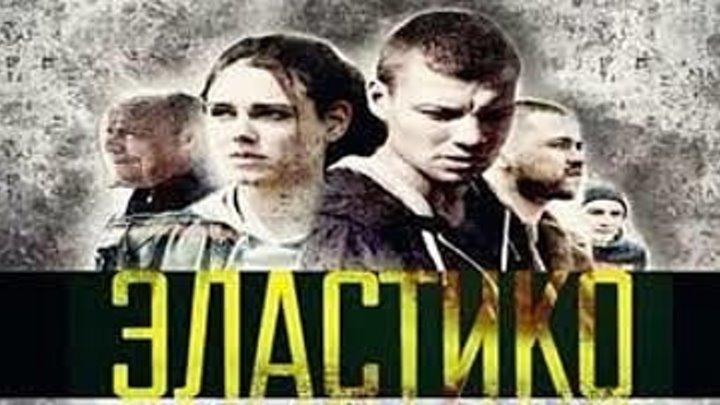 Эластико фильм онлайн в хорошем качестве смотреть кино онлайн