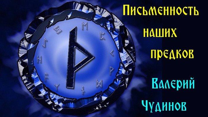 Письменность наших предков. Валерий Чудинов