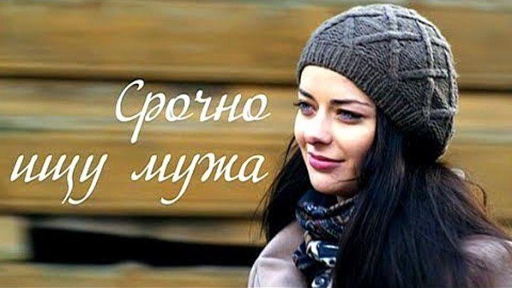 Срочно! Ищу мужа (2011) Страна: Россия