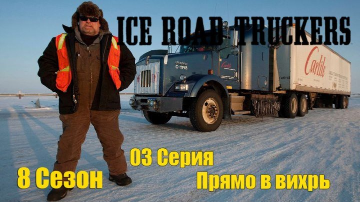Ледовый путь дальнобойщиков 8 сезон 03 серия - Прямо в вихрь