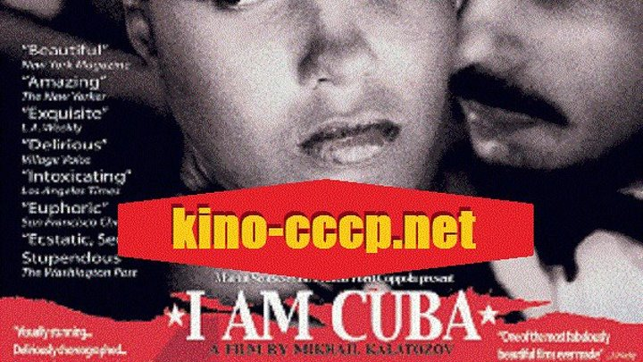 Я - Куба (1964) kino-cccp.net