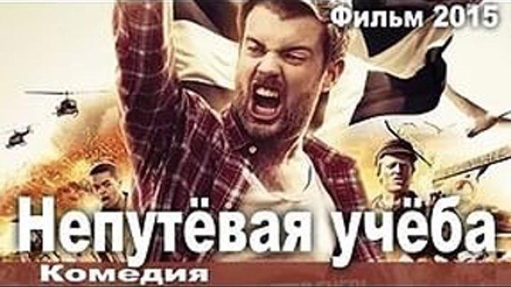 """""""Непутёвая учеба"""" (2015) Комедия."""