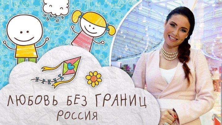 Шоу для мам с Ляйсан Утяшевой «Любовь без границ» - серия №5 «Россия»