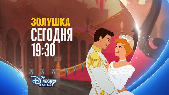 """""""Золушка"""" на Канале Disney!"""